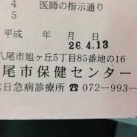 Photo taken at 八尾市生涯学習センター by yuu j. on 4/13/2014