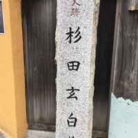 Photo taken at 杉田玄白墓 by Kaname T. on 12/23/2015
