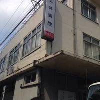 Photo taken at 初台玉井病院スタジオ by のぶちゃんちん き. on 9/6/2014