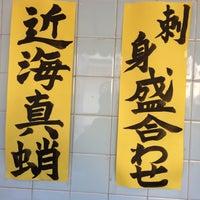 2/13/2016にぽおたあが丸五水産で撮った写真