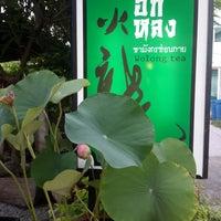 Photo taken at ฮกหลง ชามังกรซ่อนกาย (Wolong Tea) by BEN on 5/23/2015