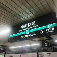 Photo taken at Chuo-Rinkan Station by tanso on 6/29/2017