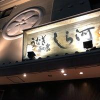 11/11/2017にWaka N.がしら河 浄心本店で撮った写真