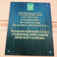 Photo taken at Служба судебных приставов Невского района (Правый берег) by Lina L. on 12/29/2015