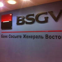 Photo taken at BSGV by Alexandr B. on 9/28/2012
