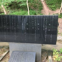 Photo taken at 与謝野晶子歌碑 by ジョージ 丸. on 6/13/2017