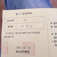 Photo taken at 세교유치원 by Hyunjin L. on 12/6/2013