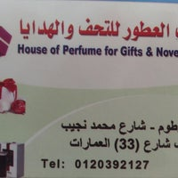 Photo taken at house of perfumes for gifts & novelties   بيت العطور للتحف والهدايا by Jugal M. on 6/19/2014