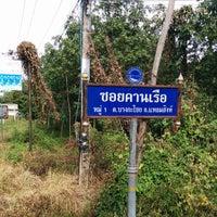 Photo taken at Ao Krating by Surapat C. on 12/14/2014