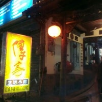 Photo taken at 傳家生活小館 by ETHAN C. on 12/8/2012
