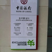 Photo taken at bank of china by Александр В. on 6/11/2014