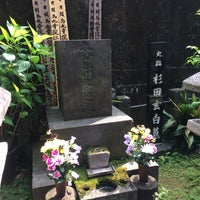 Photo taken at 杉田玄白墓 by ぽてこ on 5/31/2017