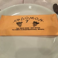 Photo taken at Έβδομο by Zeynep C. on 4/1/2016
