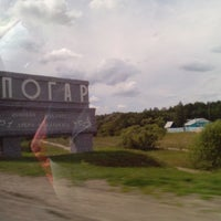 Photo taken at Погар by Yura . on 7/17/2015