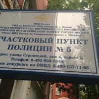 Photo taken at Участковый пункт by Юлисса П. on 8/22/2014