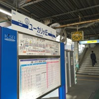 Photo taken at Yukarigaoka Station by Shin-Maiko E. on 10/31/2015