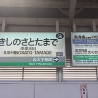 Photo taken at Kishinosato-Tamade Station (NK06) by Shin-Maiko E. on 7/16/2017