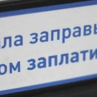 Photo taken at АЗС Газпромнефть № 51 by Сеть АЗС «Газпромнефть» on 11/26/2016