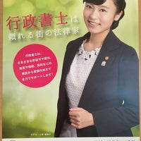 Photo taken at 行政書士 高野法務会計事務所 by 行政書士 高. on 10/5/2016