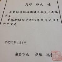 Photo taken at 桑名市役所 長島町総合支所 by 行政書士 高. on 5/22/2013