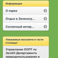 Photo taken at Wifi-спот возле Музшколы by Mashel А. on 6/3/2014