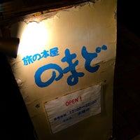 Das Foto wurde bei 旅の本屋 のまど von taq_n am 1/25/2015 aufgenommen