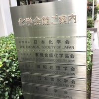 Photo taken at 化学会館 by Sei-Ichi T. on 10/30/2016