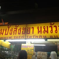 Photo taken at แม่อ้อยขนมปังสังขยา นมสด สาขา 2 by gto191 on 9/7/2013