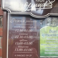 """Photo taken at Кафе-бар """"Улица 8"""" by Padlik G. on 8/16/2014"""