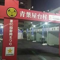 4/1/2016にmame_zooが青葉イベント広場 葵スクエアで撮った写真