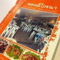 Photo taken at ทองดีโภชนา ข้าวต้มโต้รุ่ง by NuCh C. on 6/15/2013
