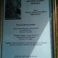 Photo taken at михайловская церковь by Игорь С. on 5/12/2013