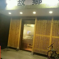 Photo taken at 故郷羊肉串店 by mona c. on 12/4/2016