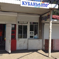 Photo taken at кубаньлото by Николай Ч. on 8/4/2014