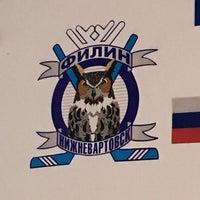Photo taken at Ледовый Стадион by Alex K. on 10/9/2017