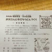 Photo taken at 山内農村環境改善センター by Akihiro S. on 6/16/2012