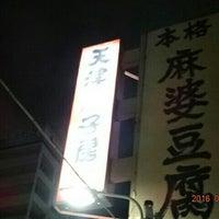 Photo taken at 天津餃子房 by Hiro on 7/22/2016