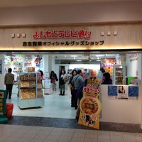 Photo taken at よしもとテレビ通り NGK店 by joyman W. on 10/27/2012