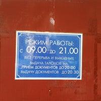 Photo taken at Мои документы by Маша М. on 7/2/2014