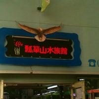 Photo taken at 瓢箪山水族館 by ɐɔoɹ on 8/30/2014