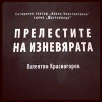 "2/23/2013 tarihinde alexander s.ziyaretçi tarafından Сатиричен театър ""Алеко Константинов""'de çekilen fotoğraf"