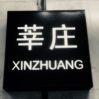 Photo taken at Xinzhuang Metro Station by Omi on 12/31/2017