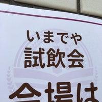 Photo taken at バーディーホテル千葉 by Nana on 5/14/2017