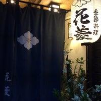 Photo taken at 花菱 by Aristigol on 4/14/2015