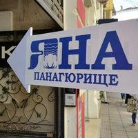 Photo taken at Червената точка by Iliyan S. on 8/4/2014