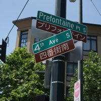 Photo taken at Yesler & Prefontaine by Nagisa on 6/11/2014