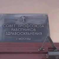Photo taken at Совет Профсоюза Работников Здравоохранения by Sandra I. on 6/18/2012