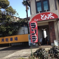 Photo taken at ラーメン ニューとん太 藤沢北店 by N A. on 3/6/2012