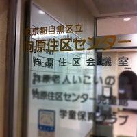 Photo taken at 向原住区センター by taro M. on 4/9/2012