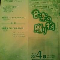 Photo taken at 米沢市市民文化会館 by Natsuko S. on 3/4/2012